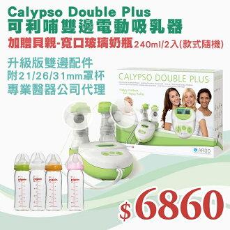*贈貝親寬口玻璃奶瓶240ml/2支* ARDO安朵 - Calypso Double Plus 可利哺雙邊電動吸乳器