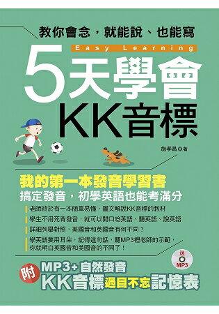 5天學會KK音標:我的第一本發音學習書(附MP3+自然發音.KK音標過目不忘記憶表)