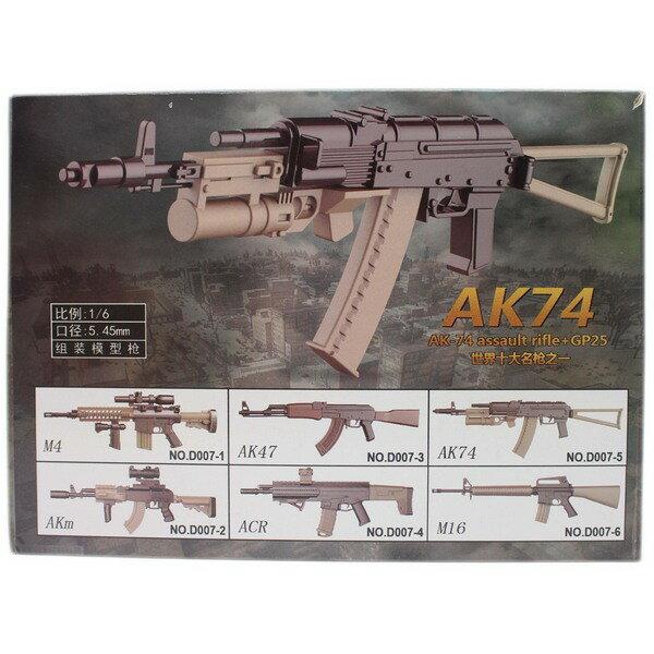 DIY模型槍 D007-1~6 特種兵槍模型1:6(有6款) / 一款入 { 促30 }  大吉大利 每天吃雞 仿真模型步槍~鑫 3