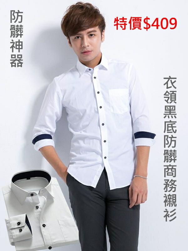 防髒神器 上班族 男 面試 婚禮 修身白襯衫(長袖無紋路) mcps22 [ CPshirt ]