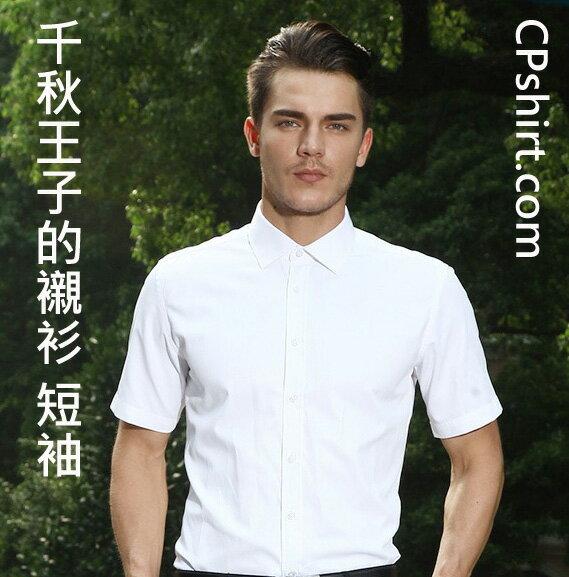 千秋王子的襯衫 上班族襯衫 男商務襯衫 白襯衫 (短袖 無紋路) mcps24