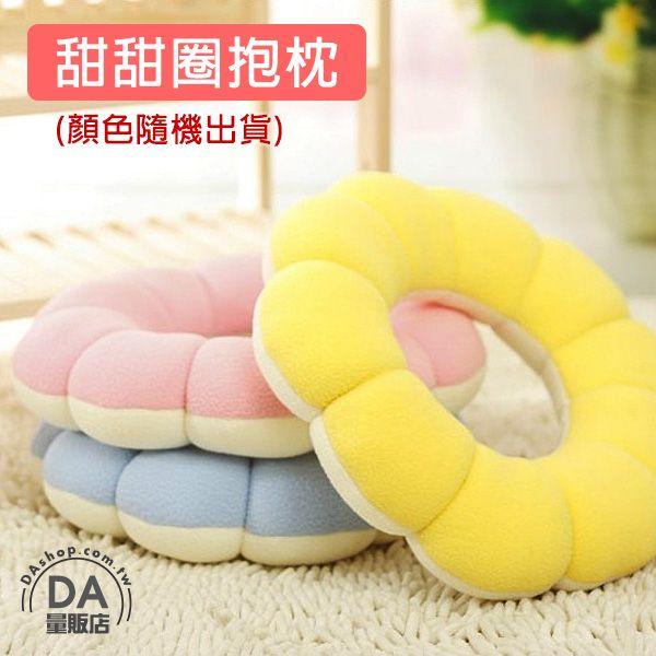 《DA量販店》辦公室 午覺 日式 甜甜圈 抱枕 坐墊 靠枕 護頸 護腰 顏色隨機(59-834)