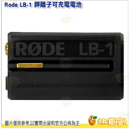 客訂排單 Rode LB-1 鉀離子可充電電池 RODE 專用充電鋰電池 指向性 麥克風 電池 收音