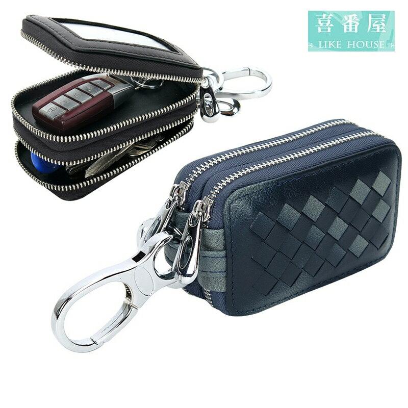 【喜番屋】真皮羊皮編織包雙拉鍊汽車機車遙控腰掛鑰匙包鑰匙圈鑰匙套KN90