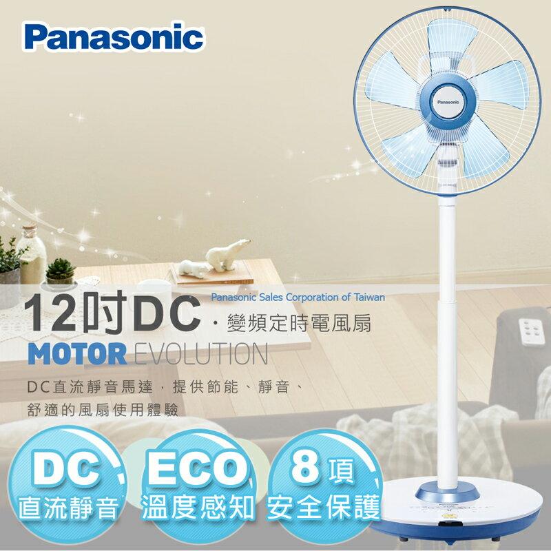 【Panasonic國際牌】12吋DC變頻定時立扇/酷勁藍F-L12DMD