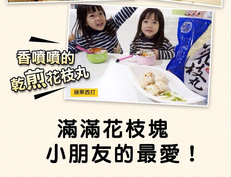 【魚丸、火鍋料】★ 特級花枝丸 (600g)★彈牙口感,鮮美滋味 ★ 50年老店年度最下殺 5