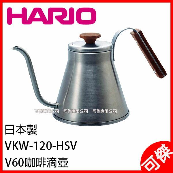 HARIO V60 木把手  復古不銹鋼細口壺  VKW-120-HSV 細口手沖壺 日本製  1.2L  日本代購  可傑 - 限時優惠好康折扣