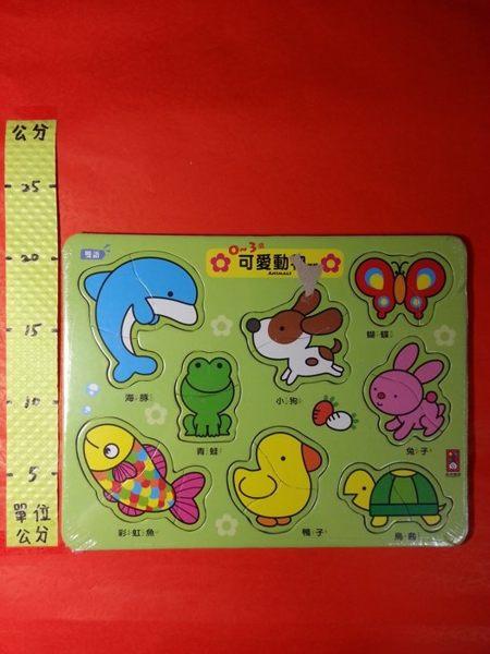 0~3歲 拼板 可愛動物#風車圖書
