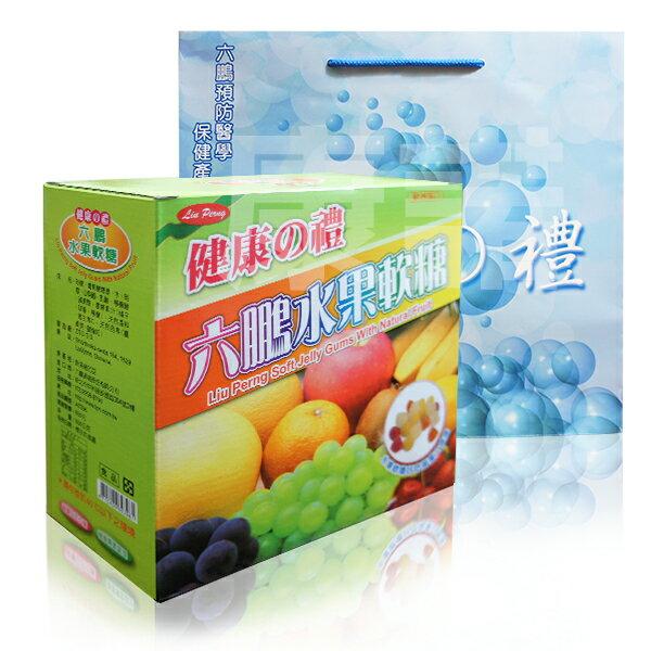 【六鵬】健康?禮 水果軟糖禮盒 600g (附提袋)