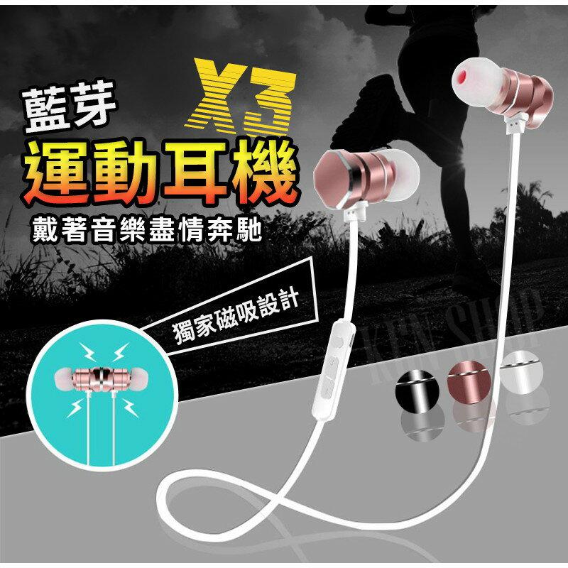 X3藍芽運動耳機 金屬磁吸耳機 雙耳立體聲 耳塞式 耳掛式 立體環繞 【AC025】