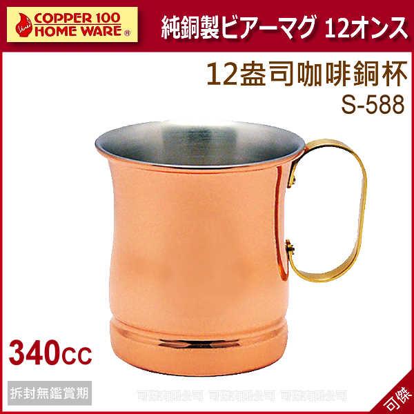 可傑 日本 COPPER 100 S-588 新光金屬 純銅製 咖啡銅杯 12盎司 340CC 茶水杯 啤酒杯 咖啡杯