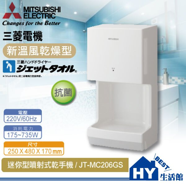 三菱 JT-MC206GS 迷你型烘手機 感應式乾手機 適用220V電壓《HY生活館》水電材料專賣店