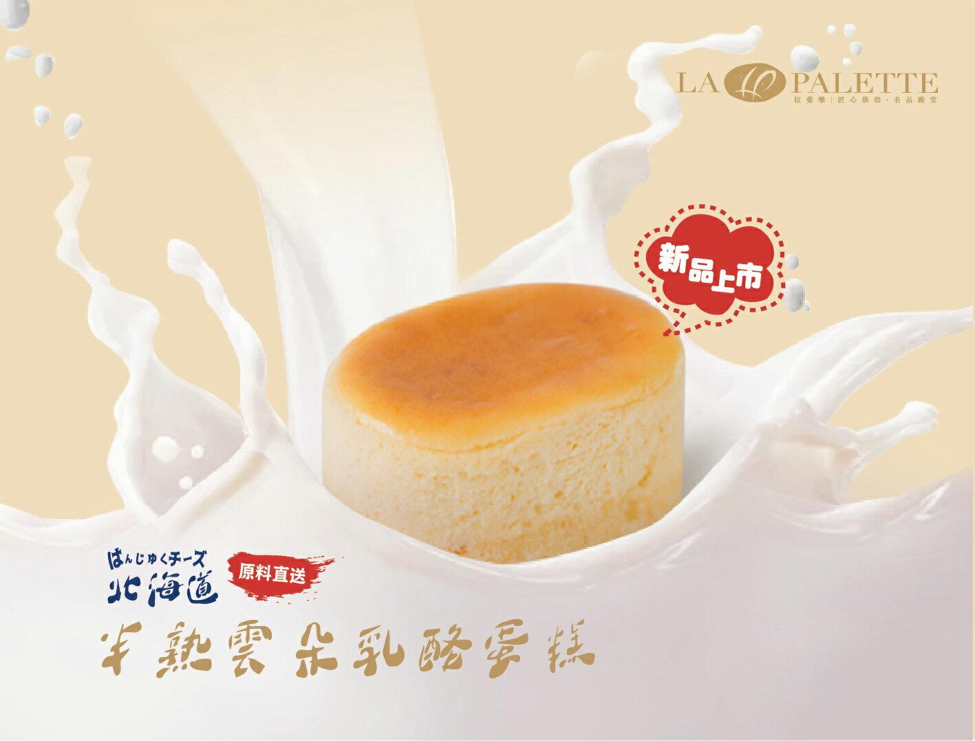 《拉菲樂La palette》雲朵半熟乳酪蛋糕★北海道原料產地直送★咬一口直奔雲朵★