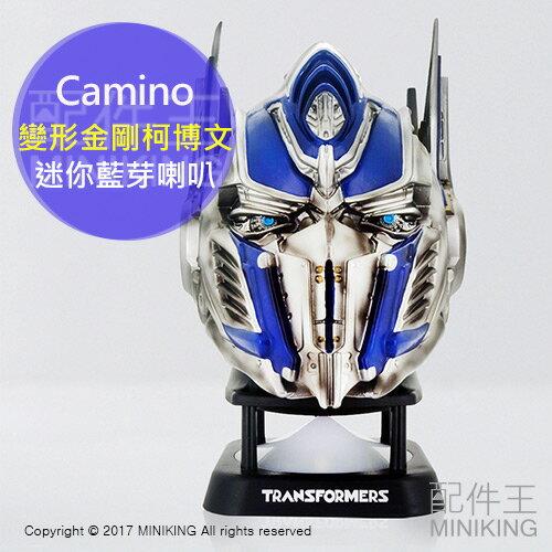 <br/><br/>  【配件王】免運 公司貨 Camino 變形金剛系列 柯博文 迷你 藍芽喇叭 最終騎士 小型 手機/電腦<br/><br/>