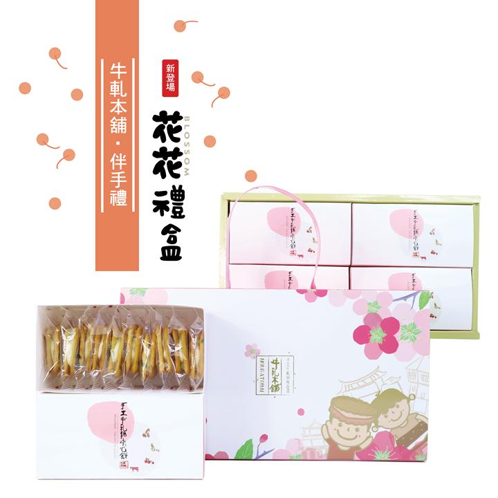 【牛軋本舖】花花禮盒1盒★手工牛軋餅綜合40片裝(原味20/蔓越莓10/花生5/咖啡5)