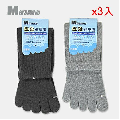 <br/><br/>  MEN&#x27;SNON-NO素色五趾襪(22~26cm)*3雙組【愛買】<br/><br/>