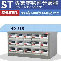 專業耐重經典抽櫃 樹德 HD-515 15格抽屜零件櫃 小物收納 快取分類 整理櫃 工具櫃 電器盒 五金存放 耐衝擊