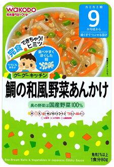 【Wakodo和光堂】鯛魚和風蔬菜羹 9m