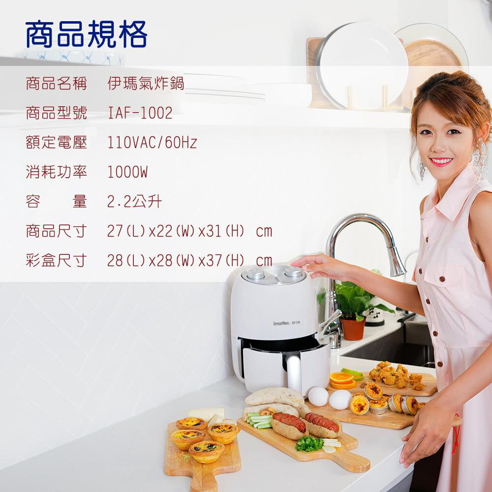 【日本伊瑪2.2公升免油健康氣炸鍋】空氣炸鍋 電炸鍋 快煮鍋 壓力鍋 電子鍋 美食鍋【AB452】 3