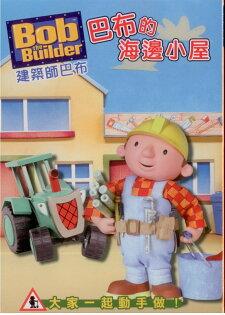 建築師巴布BOX4巴布的海邊小屋3片DVD