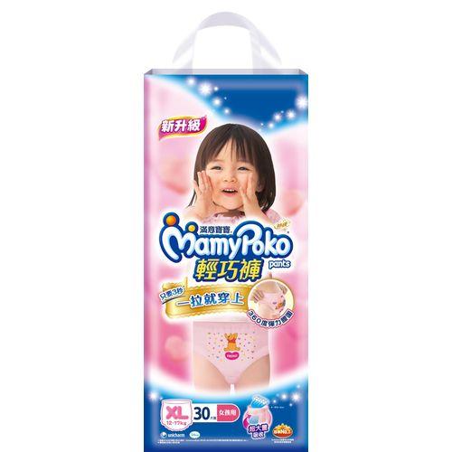 MamyPoko滿意寶寶輕巧褲(女生)XL30片X4包(箱購)★衛立兒生活館★