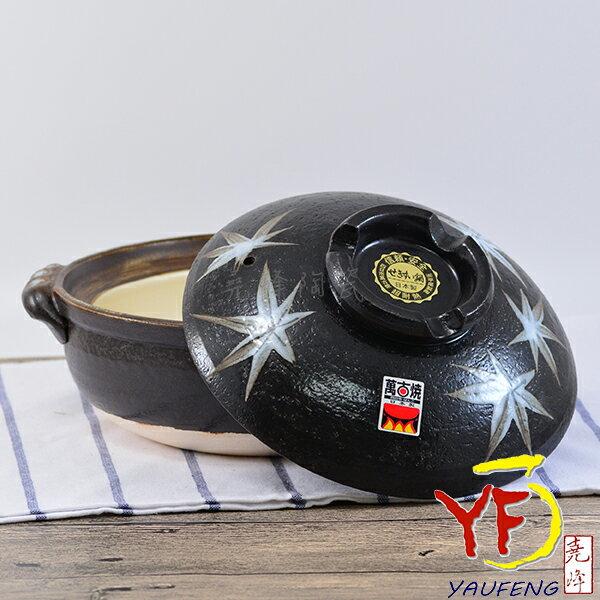 ★堯峰陶瓷★日本萬古燒 7號楓葉土鍋 砂鍋 陶鍋 火鍋 雜煮鍋 2~3人用