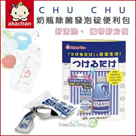 +蟲寶寶+【 Chuchu 啾啾  】奶瓶除菌發泡碇便利包( 2碇 ) / 浸泡一下不用洗刷! 《現貨》