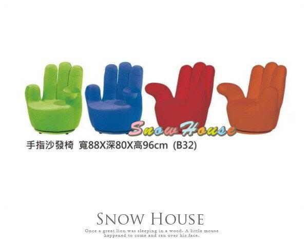 ╭~雪之屋居家 館~╯P127~16  17  18  19 手指沙發椅  休閒沙發  休