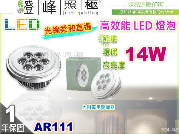 【LED燈泡】LED-111 14W AR111 HighPower 附LED專用變壓器 台灣晶片 特價品【燈峰照極】#43