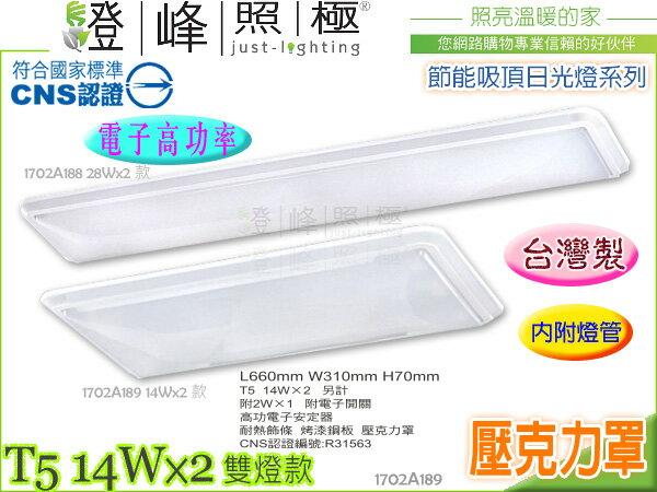 【吸頂燈】日光燈管.T5 14W×2 烤漆鋼板 耐熱飾條 壓克力。高功率 附燈管 台製#189【燈峰照極my買燈】
