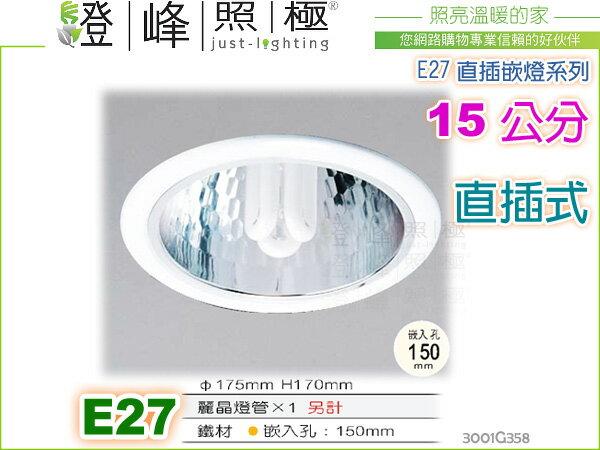 【崁燈】E27.15公分直插燈具《超值組合!!!室內裝潢首選!!》#358【燈峰照極my買燈】