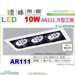 【崁燈】AR111.四方型崁燈.三燈。鋁框(白色)。搭LED 10W附專用變壓器 #372【燈峰照極my買燈】