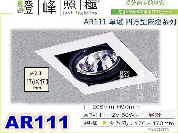 【崁燈】AR111.四方型崁燈.單燈。鋁框(白色)。居家 商空首選 #373【燈峰照極my買燈】