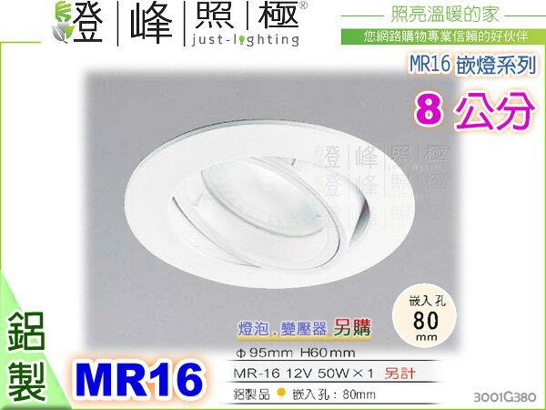 【崁燈】MR16.8公分崁燈加玻霧玻。鋁製品.白色#380【燈峰照極my買燈】