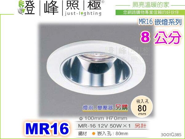 【崁燈】MR16.8公分崁燈。白色.鐵材烤漆.重點照明 師愛用款 #385【燈峰照極my買燈】