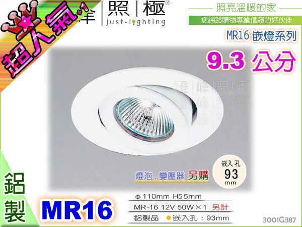【崁燈】MR16.9.3公分平面崁燈.白色.鋁製。店面商空熱銷品#387【燈峰照極my買燈】