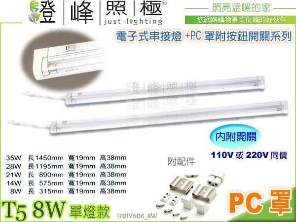 【層板燈】T5電子式.8W鋁支架層板燈加PC罩附按鈕開關。110V220V同價#606【燈峰照極】