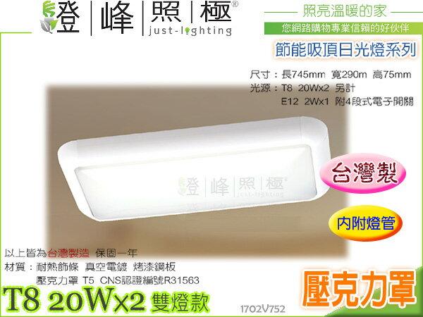 ~吸頂燈~日光燈管.T8 20WX2 烤漆鋼板 防塵壓克力 耐熱飾條~附燈管 製 #752
