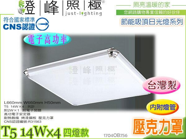【吸頂燈】日光燈管.T514WX4烤漆鋼板壓克力耐熱飾條。高功率附燈管台製#756【燈峰照極my買燈】