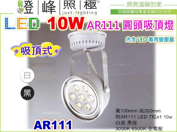 【LED吸頂投射燈】LED-111 10W.圓頭型吸頂燈 黑白2款 附變壓器整組 【燈峰照極】#1711