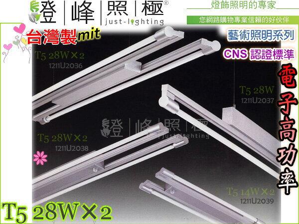 【吸頂燈】T5.28WX2電子高功率CNS認證鋁合金。藝術照明系列。台灣製#2038【燈峰照極my買燈】