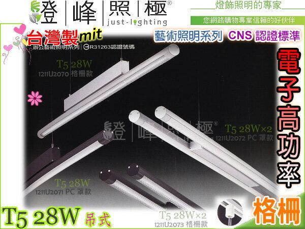 【吊燈】T5.28W電子高功率CNS認證銀黑鋁合金格柵。藝術照明台灣製#2070【燈峰照極my買燈】