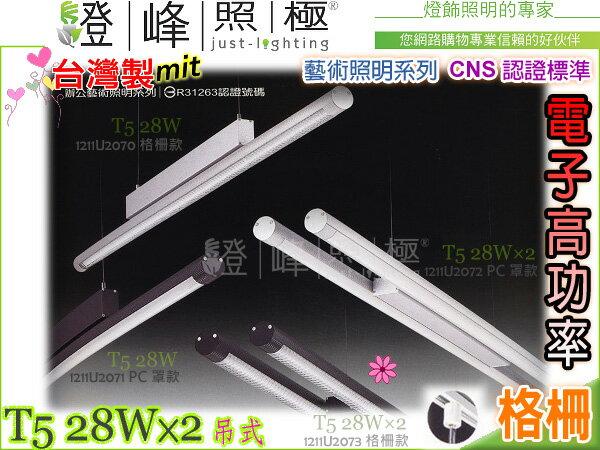 【吊燈】T5.28WX2電子高功率CNS認證銀黑鋁合金格柵藝術照明台灣製#2073【燈峰照極my買燈】