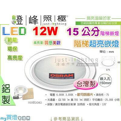 【LED崁燈】LED-12W / 15cm。超薄型LED崁燈 鋁 歐司朗晶片 附變壓器 台灣製 #2082【燈峰照極my買燈】