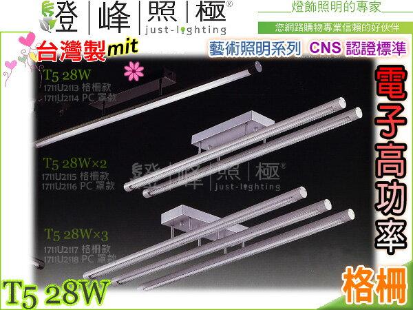 【吸頂燈】T5.28W電子高功率CNS認證銀黑鋁合金格柵。藝術照明台灣製#2113【燈峰照極my買燈】