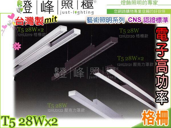 【吊燈】T5.28WX2電子高功率CNS認證銀黑鋁合金格柵。藝術照明台灣製#2119【燈峰照極my買燈】