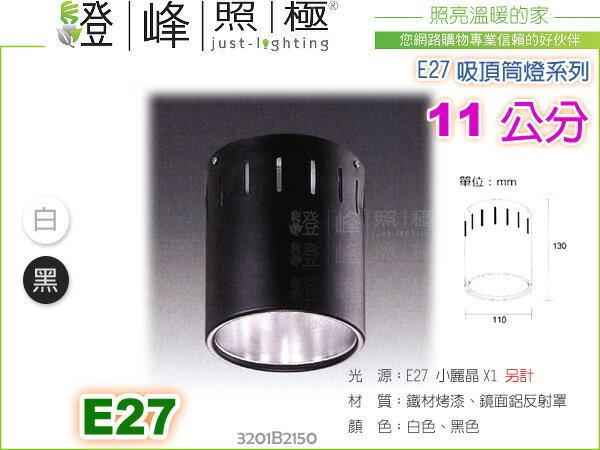 【吸頂筒燈】E27.11公分.單燈。鐵材烤漆 鋁反射罩。黑白2款 #2150【燈峰照極my買燈】