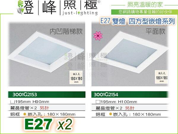 【崁燈】E27.四方型崁燈 雙燈.18公分 橫插加玻款 鋁框 平面款 #2154【燈峰照極my買燈】