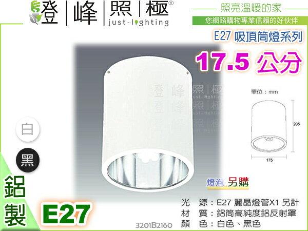 【吸頂筒燈】E27.17.5公分.單燈。鋁筒 鋁反射罩。黑白2款 #2160【燈峰照極my買燈】