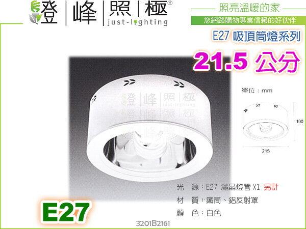 【吸頂筒燈】E27.21.5公分.單燈。鐵筒 鋁反射罩。白色款 #2161【燈峰照極my買燈】